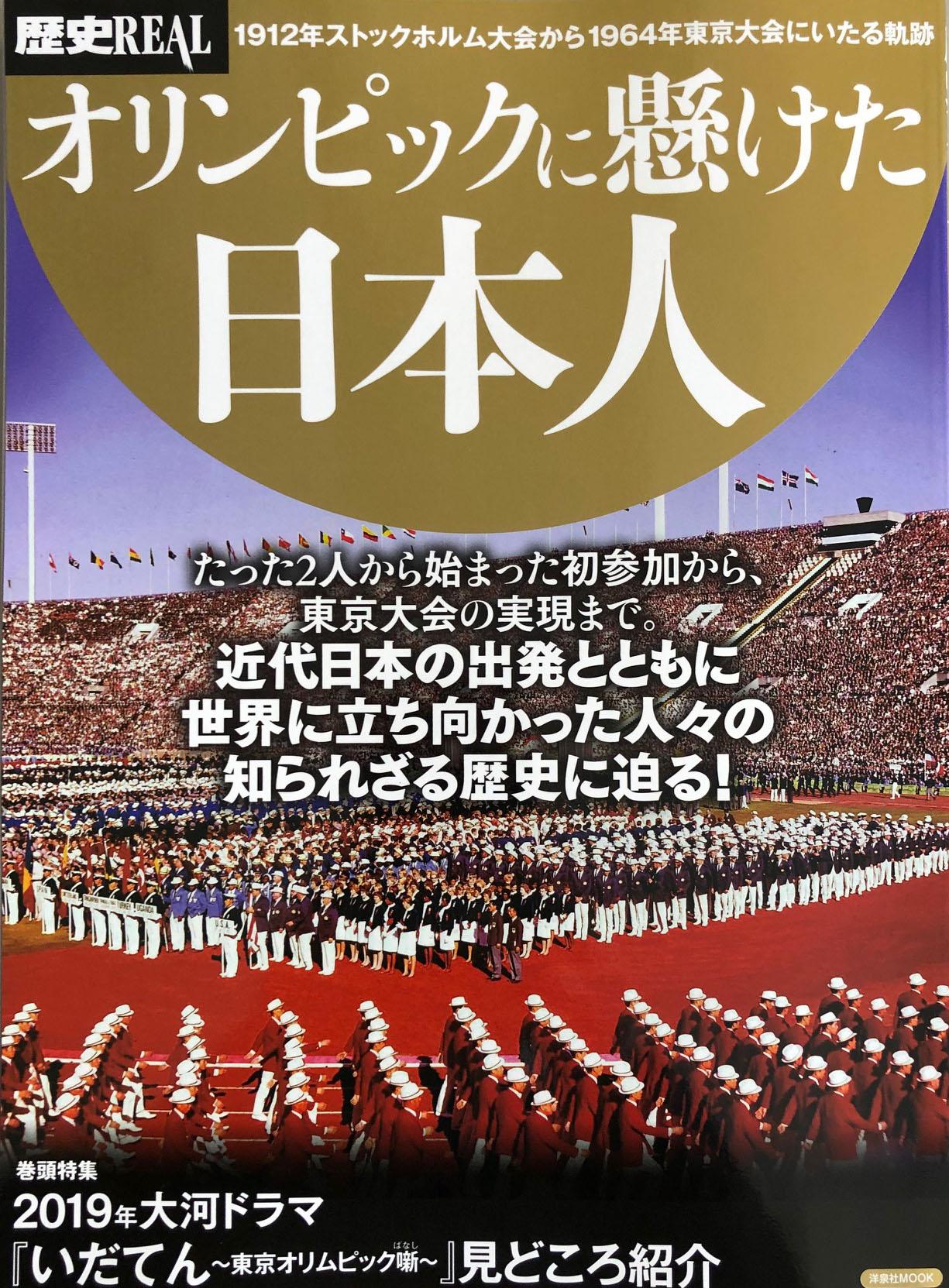 オリンピックに懸けた日本人