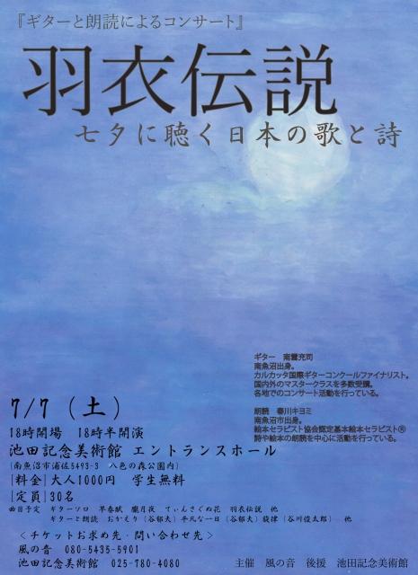 コンサート-1