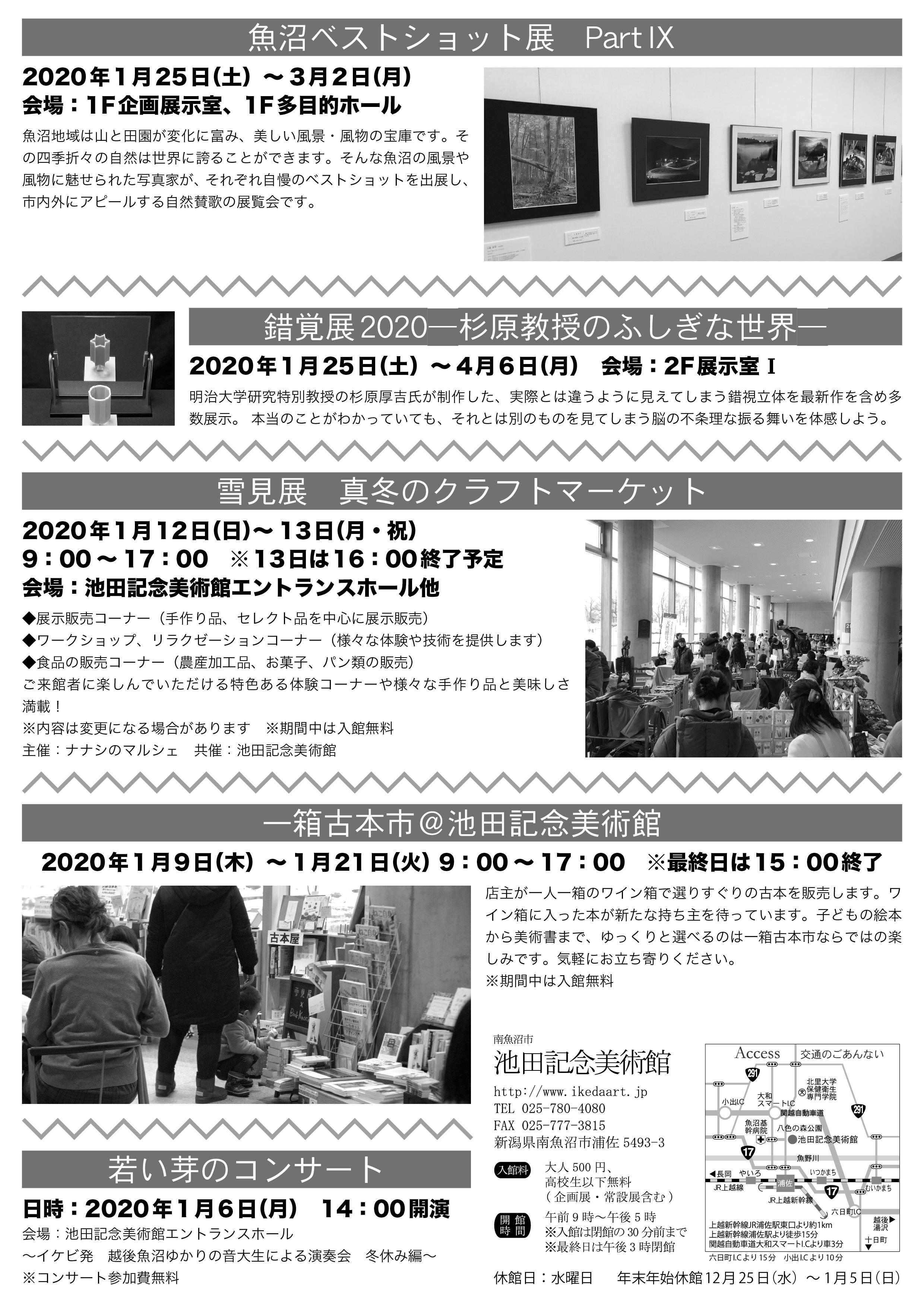 裏/第64回南魚沼郡市児童生徒美術展02 (4)