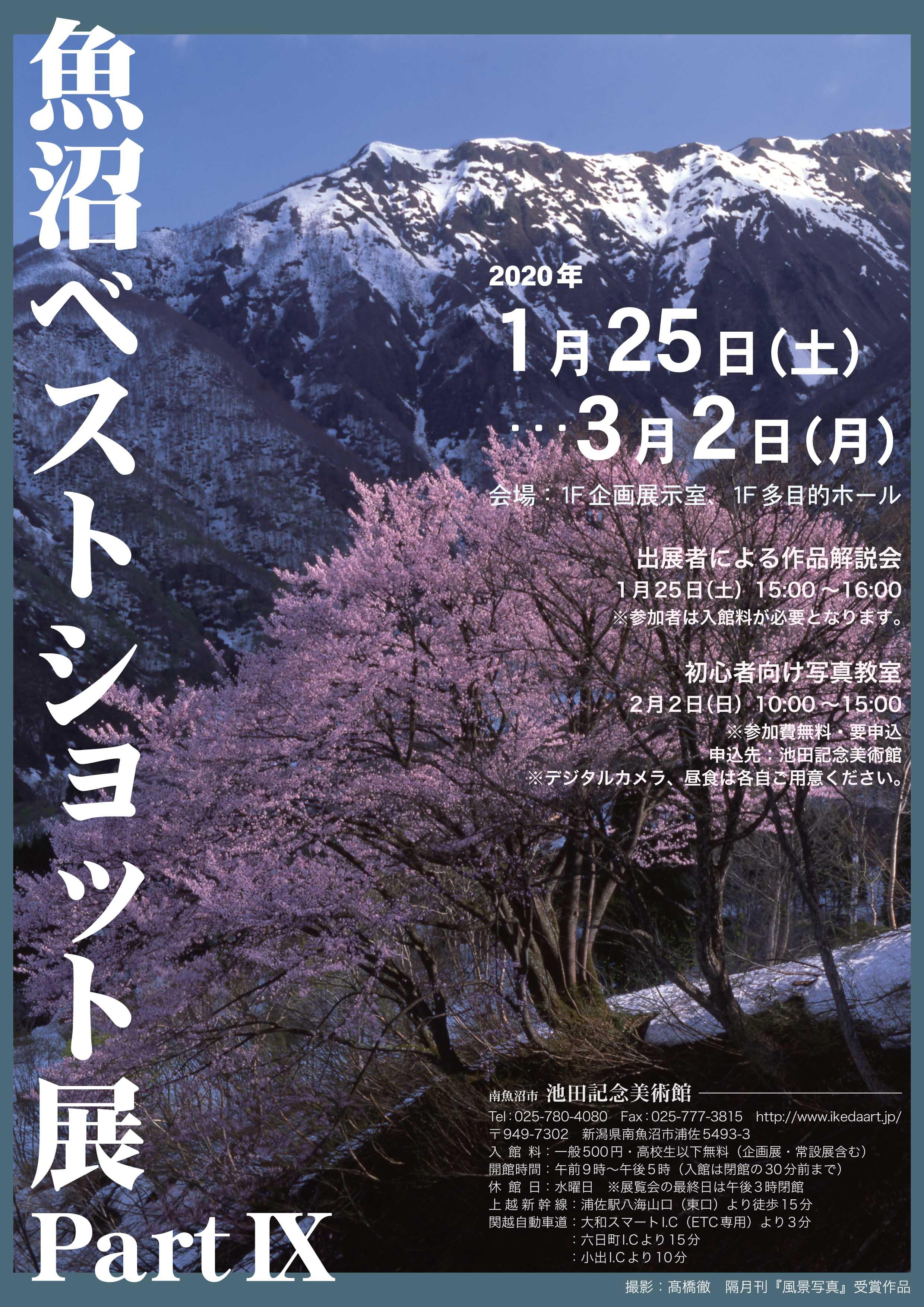 魚沼ベストショット展9omote_tomboなし (1)