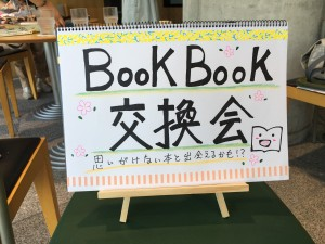 20160618bookbook01