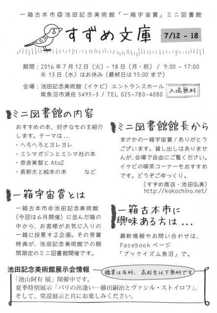 20160712booksuzume
