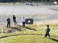 吉川陽一郎さんの野外パフォーマンス(ドローン映像)