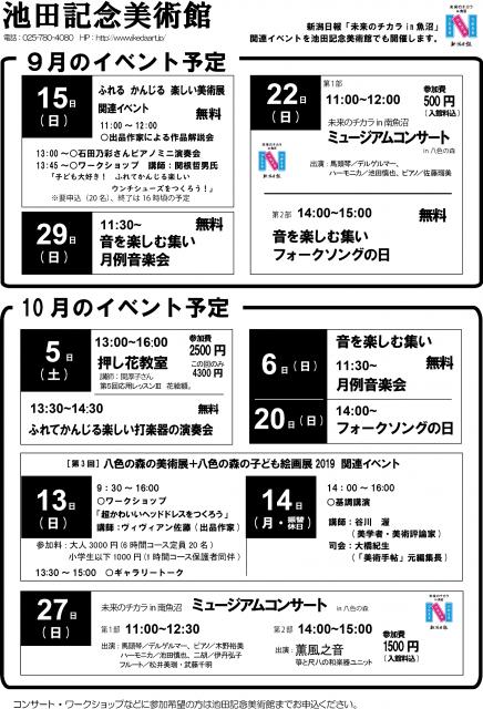 event201909-10-2l