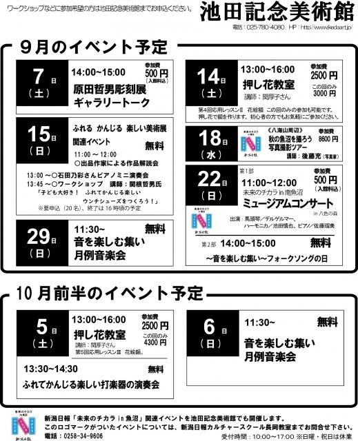 9月から10月前半のイベント予定表