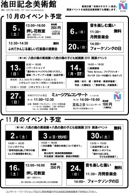 event201910-11