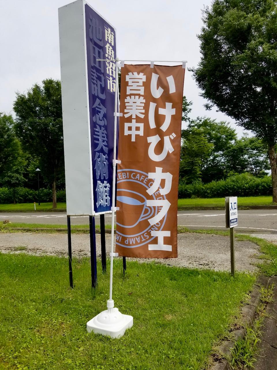 ikebi_flag_01