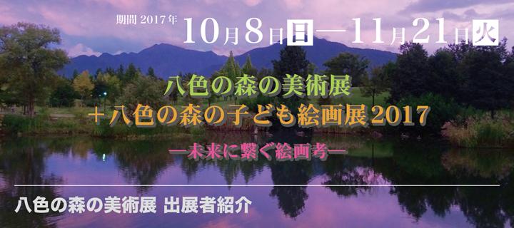 八色の森の美術展